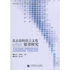 北京高校语言文化建设研究(适用于教育部门、高等院校相关工作人员及语言文字工作者)