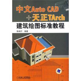 中文Auto CAD+天正TArch建筑绘图标准教程