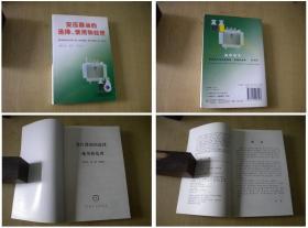 《变压器油选择使用与处理》,32开姚志芬著,机械工业2007出版,5698号, 图书