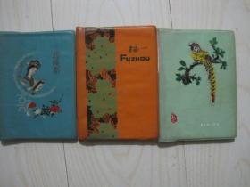早期日记本(3本合售)