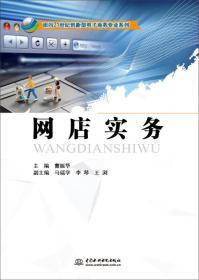 网店实务/面向21世纪创新型电子商务专业系列