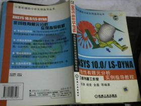 ANSYS 10.0/LS-DYNA非线性有限元分析实例指导教程