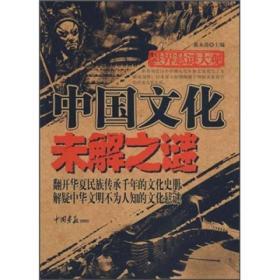 世界悬谜大观:中国文化未解之谜