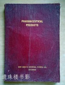 PHARMACEUTICAL PRODUCTS(药品)  (上海新亚药业有限公司的前身)
