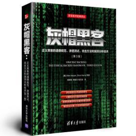 灰帽黑客:正义黑客的道德规范、渗透测试、攻击方法和漏洞分析技术