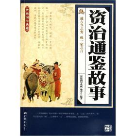 资治通鉴故事-传统国学典藏 中国画报出版社 9787514600674