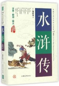 水浒传(无障碍阅读原著)/中国古典文学四大名著
