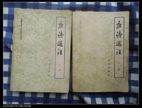 唐诗选注 (上下两册全)      1980年1版1印,近九品