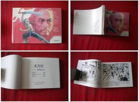 《大刀记》1,50开陈水远绘,人美2010出版10品,4950号,连环画