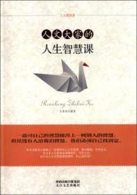 【正版】人文大家的人生智慧课 吴伟丽编著