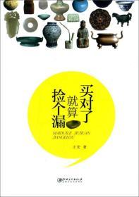 买对了就算捡个漏 王宏 江西美术出版社 9787548032465