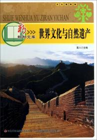 新新知文库:世界文化与自然遗产(彩色插图版)