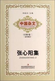 中国杂文(百部)卷二·当代部分:张心阳集
