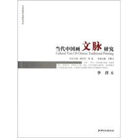 当代中国画文脉研究(李洋卷)