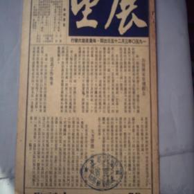 展望 1950年 第五卷 10 上海