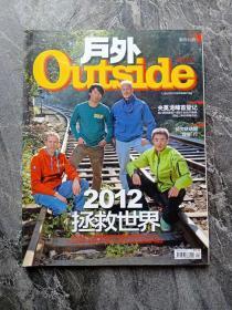 《户外 outside》期刊  2012年第一期 ,2012拯救世界