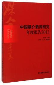 中国媒介素养研究年度报告2013