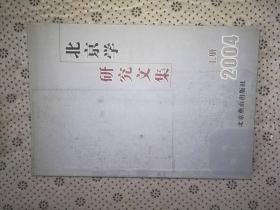 北京学研究文集 2004 上下