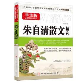 朱自清散文精选--学生版国学新阅读