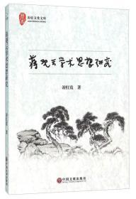 正版微残-蒋观云学术思想研究CS9787519006563