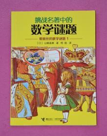 挑战名著中的数学谜题:爱丽丝的数学谜题(1)
