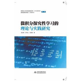 微积分探究性学习的理论与实践研究