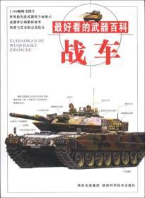 看的百科.火炮 田战省 陕西科学技术出版社 9787536939271