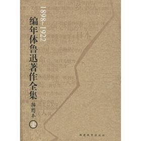 编年体鲁迅著作全集插图本 第一卷