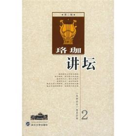 珞珈讲坛(第2辑)
