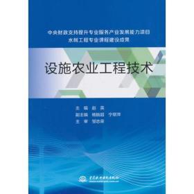 设施农业工程技术