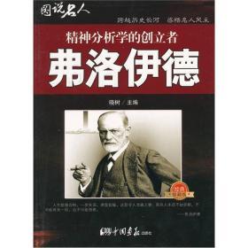 图说名人-弗洛伊德:精神分析学的创立者(经典珍藏版)