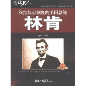 图说名人·终结奴隶制度的美国总统:林肯(经典珍藏版)