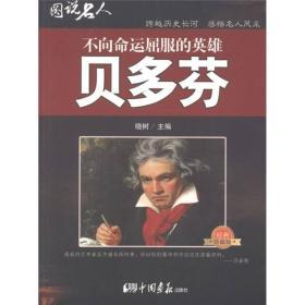 贝多芬-不向命运屈服的英雄-图说名人-经典珍藏版