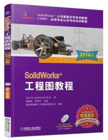 SolidWorks 工程图教程(2014版)