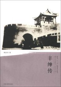 """国家""""十二五""""规划重点图书·清代戍边将军·黑龙江卷:丰绅传"""