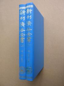 《新刊济世全书》(全二册,精装32开。)