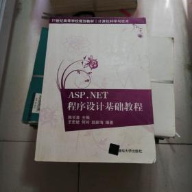 ASP.NET程序设计基础教程/21世纪高等学校规划教材