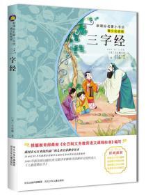 新课标名著小书坊·三字经(青少彩绘版)