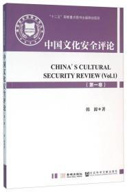 中国文化安全评论