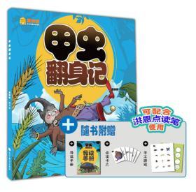 笑眯眯少儿汉语绘本读物(第1辑):甲虫翻身记