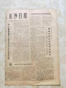 原版报纸:长沙日报1978年9月5日 华主席视察天山牧区。傅春和同志沉冤得到昭雪