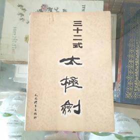 三十二式太极剑(内有写字记录)