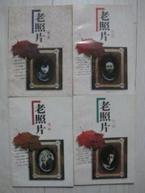 老照片 1-4册