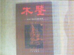 木鉴-中国古典家具用材鉴赏 铜版纸彩印