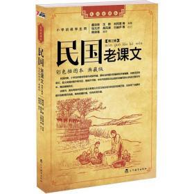 民国老课文·第3辑(彩色插图本·典藏版)