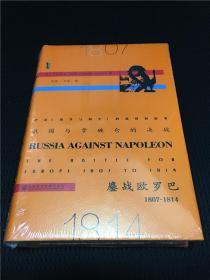俄国与拿破仑的决战:鏖战欧罗巴1807-1814 包快递
