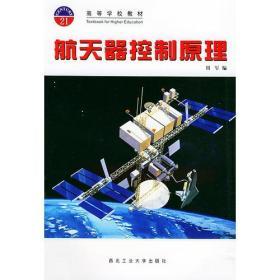 航天器控制原理