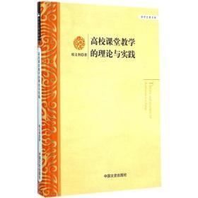 高校课堂教学的理论与实践9787503455377中国文史邢文利著