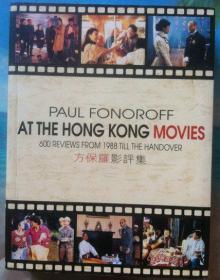 英文原版书 PAUL FONOROFF 《AT HONG KONG MOVIES》600 REVIEWS FROM 1998 TILL THE HANDOVER  方保罗影评集