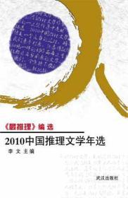 2010中国推理文学年选 李文 武汉出版社 9787543056657